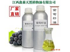 厂家直销 天然葡萄籽油 化妆品医