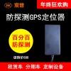 宸普-潜伏者CP01 防探测微型GPS 免插卡