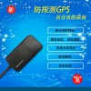 宸普-潜伏者 A-1 防探测GPS