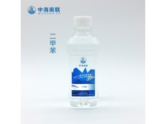 惠州二甲苯供应,质优价廉,全国各地均可送货