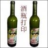 酒瓶彩印机 酒瓶定制印花设备价格