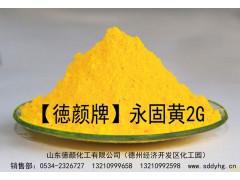 1124永固黄2G   油墨、涂料、橡胶用