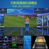 高清真三维虚拟抠像演播室系统软件 企业校园电视台制作抠像切换