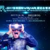 2017深圳国际VR/AR展览会暨高峰论坛