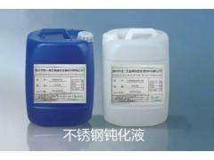 不锈钢钝化原理 不锈钢钝化处理及工艺 不锈钢钝化液配方