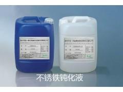 台州不锈铁钝化液,绍兴不锈铁钝化液,宁波不锈铁钝化液