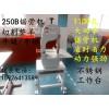 主营:RL-250A立式锯骨机/锯骨机品牌厂家