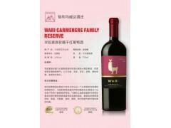 智利原瓶进口羊驼家族珍藏干红葡萄酒