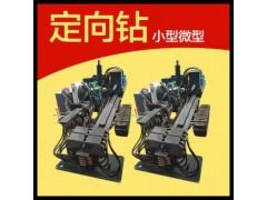 非开挖工程机械钻机 水平定向铺管钻机