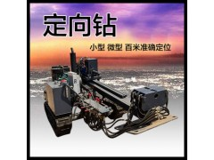 水平定向铺管钻机  非开挖工程机械钻机