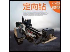 非开挖工程机械钻机 顶管机