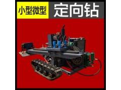 非开挖工程机械钻机 水平定向铺管钻机 顶管机
