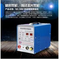 深圳生造供应灯具制造冷焊机SZ-1800