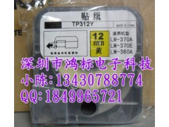 MAX号码管印字机国产贴纸PT-309Y