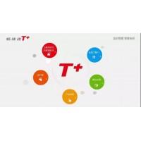 T+企业管理软件