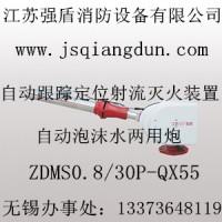 全自动消防泡沫水两用炮ZDMS0.8/30P-QX45