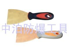 河北中泊防爆供应防爆泥子刀,消皮刀,抹刀