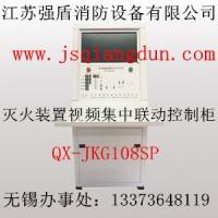 灭火装置视频集中联动控制柜QX-JKG108SP 4-8路