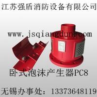 无锡强消卧式泡沫产生器PC4  PC8  低倍数发生器价格