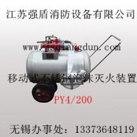 304不锈钢半固定式泡沫灭火装置PY4/300