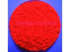 布袋管道检漏专用大红荧光粉