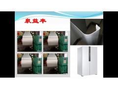 蘇州泉益豐家電板應用在電冰箱外殼面板