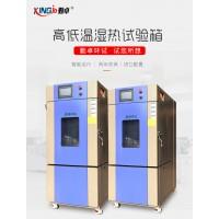 CK-80G高低温试验箱-20度恒温恒湿箱高低温循环交变箱