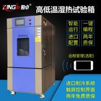 LK-80G恒温恒湿试验箱-40度高低温交变湿热循环老化箱