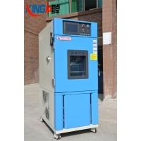 0~+150℃可程式恒温恒湿试验箱150L高低温循环老化箱