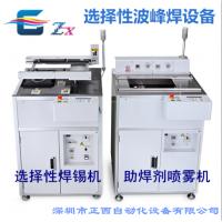 桌面式波峰焊 选择性焊锡机 深圳市正西自动化设备有限公司