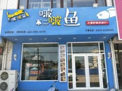 唐山不二啵啵鱼招商加盟,总部扶持好项目