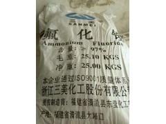浙江三美氟化铵97含量