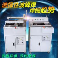 选择性波峰焊 日本进口焊锡机 深圳市正西自动化设备有限公司