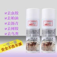 骏威 柏油清洗剂 祛除柏油沥青虫胶鸟粪飞漆 不干胶除胶剂