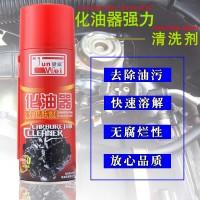 骏威 化油器清洗剂强力去污除垢机械零件清洗专用用剂