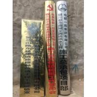 宁夏银川标牌厂定制做加工企业厂牌钛金竖横牌不锈钢牌铜牌
