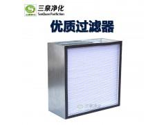 有隔板高效过滤器送风口高效空气过滤器耐高温优质滤芯过滤