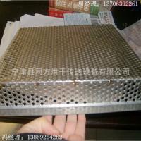 同方供应不锈钢冲孔托盘 烘干托盘