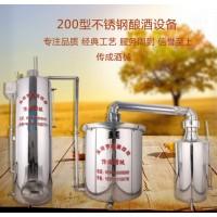 厂家直销传成酒械家用不锈钢环保酿酒小型设备