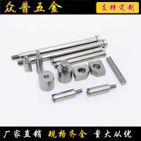 厂家直销众普五金不锈钢压铆螺钉连接件紧固件螺丝可来图来样定制