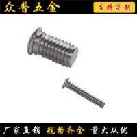 厂家定制众普五金不锈钢压铆螺钉螺柱精密耐腐蚀可大批量定做