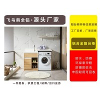 全铝型材阳台柜一体洗衣柜洗衣机伴侣支持任意定制厂家直供