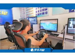 鹤岗小本创业加盟模拟学车训练馆挣大钱