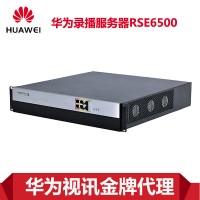 华为视频会议服务器RSE6500 MCU视频会议系统解决方案