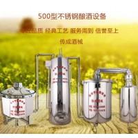 酿酒设备厂批发传成酒械不锈钢环保小作坊酿酒设备