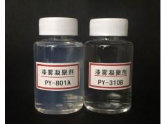 漆雾絮凝剂AB剂液体价格