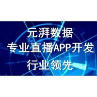 开发部署直播室系统 开发部署直播室软件