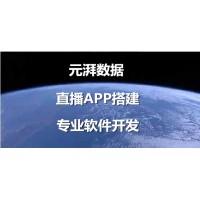 开发部署直播室APP 开发部署直播室网站