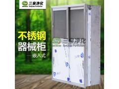 手术室器械柜嵌入式304不锈钢实验室整形医院门诊卫生院可定制