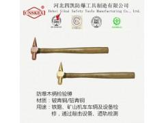 河北四凯防爆带柄检验锤0.15-0.5kg防爆工具